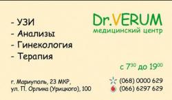 Медицинский центр 'Dr. Verum' в Мариуполе