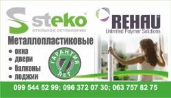 STEKO Металлопластиковые окна,двери,балконы,лоджии