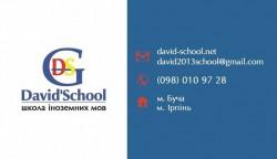 DavidSchool школа иностранных языков в Ирпене