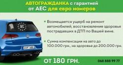 Страхование для авто на иностранной регистрации