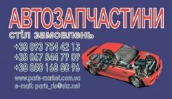 Запчасти для китайских автомобилей в Киеве