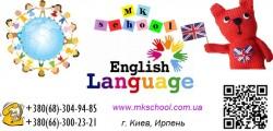 Школа английского языка Mkschool в Ирпене
