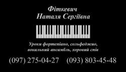 Наталья: интересные уроки музыки для детей и взрослых в Ирпене