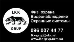 LKK-grup Физическая охрана, видеонаблюдение,охранные системы