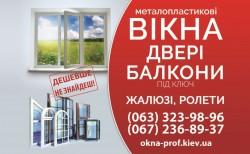 Металлопластиковые окна, балконы, двери под ключ Буча