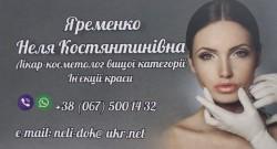 Врач-косметолог высшей категории Яременко Неля Константиновна