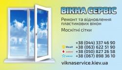 Ремонт пластиковых окон в Киеве - 'Vikna Service'