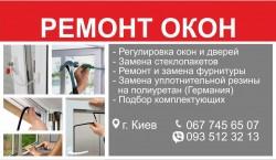 Ремонт окон в Киеве