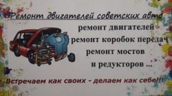 Ремонт советских авто в Ирпене, Киеве