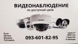 Системы видеонаблюдения в Ирпене