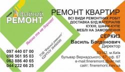 Файний ремонт: ремонт квартир в Киеве