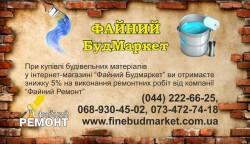 Файний Будмаркет: строительный магазин на Подоле