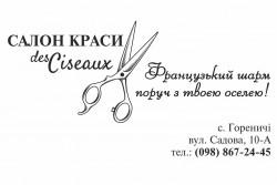 Салон красоты в Гореничах: des Ciseaux