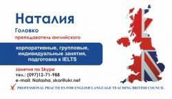 Наталья Головко: преподаватель английского в Киеве