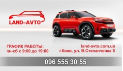 автосервис LAND-AVTO Киев