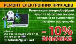 Ремонт електронних приладів