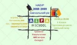 Альтернативная школа ALPA School в Ирпене