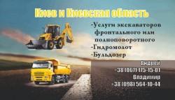 Услуги экскаваторов фронтального или полноворотного в Киевской области