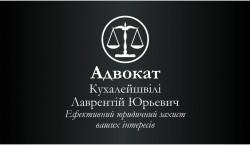 Адвокат в Ирпене - Кухалейшвили Лаврентий