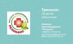 Лучший трихолог Украины. Лечение алопеции (облысения) и выпадения волос.