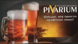 Ресторан-пивоварня в Киеве - Пивариум