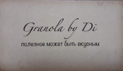 Granola by Di: полезное может быть вкусным