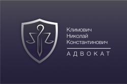 Адвокат в Ирпене Климович Николай Константинович