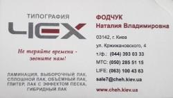 Типография в Киеве - ЧЕХ
