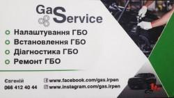 Настройка и установка ГБО в Ирепен: Gas Servise