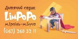 Детский садик в Ирпене и Буче - Лимпопо