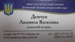 Приватний нотаріус в Ірпені Демчук Людмила Василівна