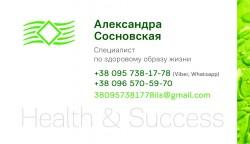 Специалист по здоровому образу жизни Александра Сосновская