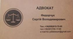 Адвокат в Ірпені  Федорчук Сергій