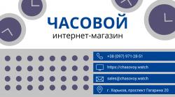 Часовой - интернет-магазин