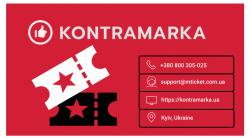 Kontramarka.ua - билетный сервис