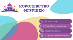 Королевство Игрушек - интернет-магазин