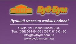 Лучший магазин жидких обоев в Ирпене и Буче - Буд-Бум