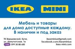 IKEA MINI Мебель и товары для дома в наличии и под заказ