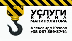 Услуги крана манипулятора в Киеве