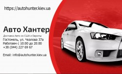 Авто Хантер - Доставка Авто из США и Европы