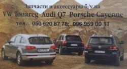 Запчасти и аксессуары к Porsche, Q7, Touareg в Киеве