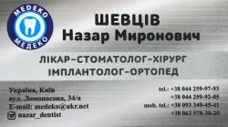 Стоматологічний центр Medeko В Києві