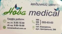Медицинский центр в Бородянке Nova Medical
