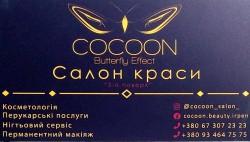 Салон красоты в Ирпене - COCOON