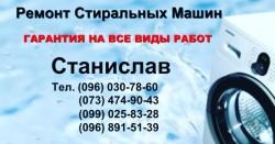 Техника из Европы в Киеве. Ремонт стиральных машин в Киеве