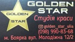 Студия красоты в Боярке Golden Star
