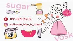 Депиляция восковая и сахарная в Киеве. Сертифицированный мастер Наталья