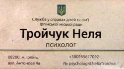 Психолог в Ирпене - Неля Тройчук