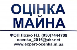 Оценка имущества в Ирпене - ФОП Лозко