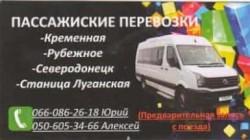 Пассажирские перевозки из Станицы Луганской